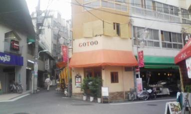 ☆街の洋食・GOTOO☆ 晴れ