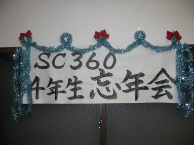 ☆SC360・忘年会☆