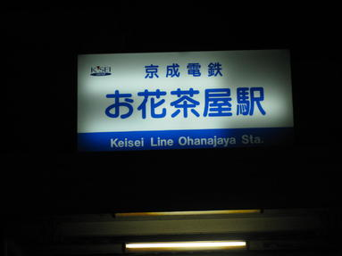 ☆お花茶屋駅☆