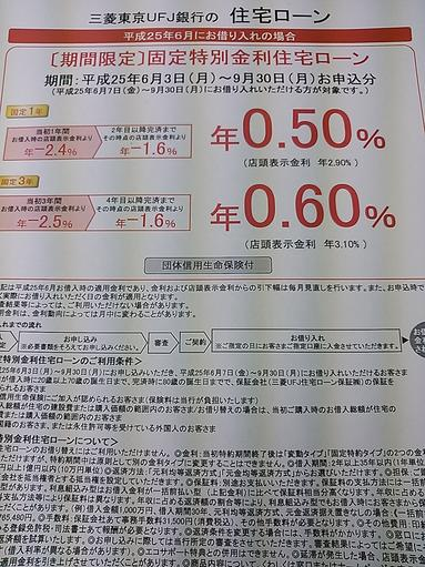 ☆固定特別金利住宅ローン【0.5%~】☆