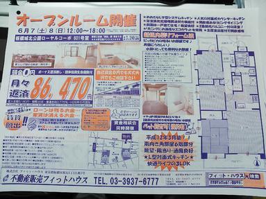 ☆板橋城北公園ローヤルコーポ 都営三田線 マンション☆